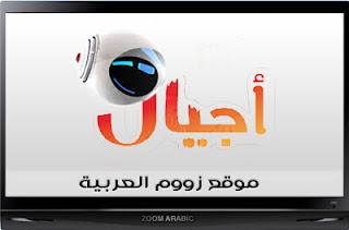 شاهد قناة اجيال السعودية للاطفال Ajial Tv