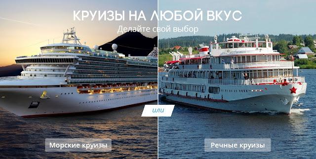 Морские и речные круизы на любой вкус! | Sea and river cruises