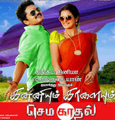 MP3 – Kanniyum Kaalaiyum Sema Kadhal (2014) Tamil Audio Download