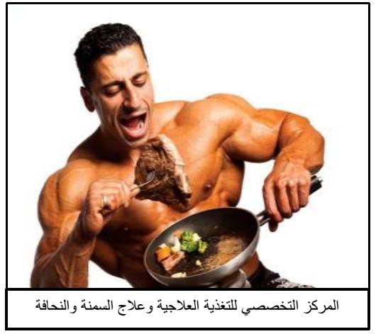 عشر اطعمة تساعد على بناء العضلات,  بناء العضلات, اطعمة بناء العضلات