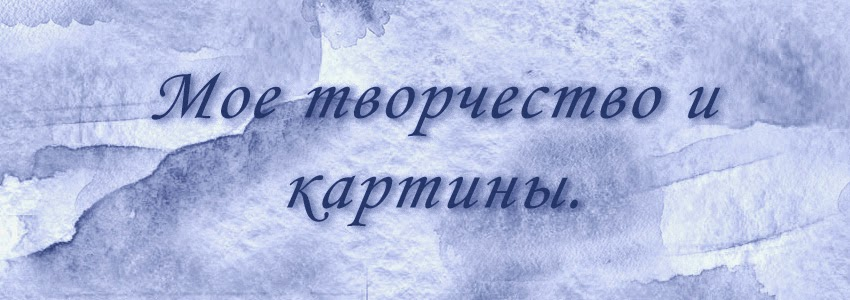 Картины художника Желтышевой Татьяны