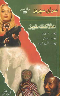 Imran Series By Ibn e Safi Halakat Khez Jild No 29 -- 100-Halakat Khez, 101-Zebra-Man, 102-Jungle ki Shehriyat