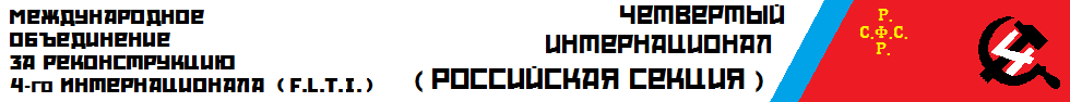 Российская секция IV Интернационала | FLTI