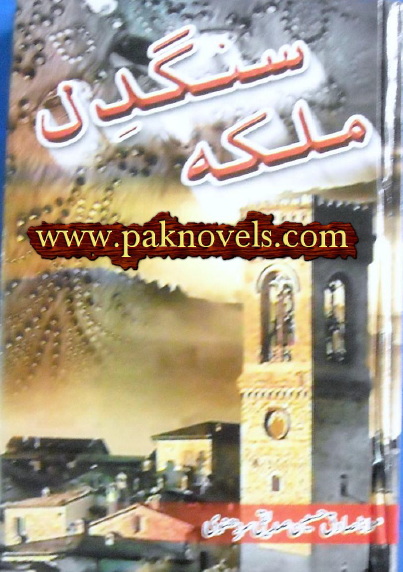 Sangdil Malika By Sadiq Hussain Siddique