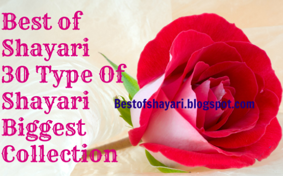 Best Love shayari,Sad,Attitude,Romance,Dard,Dhokha,Impress Boyfriend Girlfriend Shayari.Bollywood,Aarzoo,Aansoo,Birthday,2 Line,Four Line Poetry sms Shayaries.