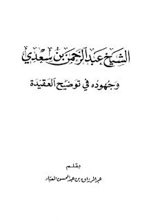 الشيخ عبد الرحمان بن سعدي وجوده في توضيح العقيدة - عبد الرزاق بن عبد المحسن العباد