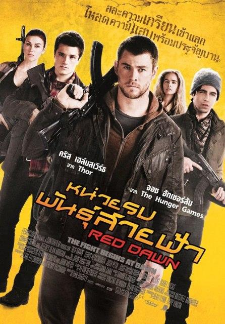 Red Dawn (2012) หน่วยรบพันธุ์สายฟ้า | ดูหนังออนไลน์ HD | ดูหนังใหม่ๆชนโรง | ดูหนังฟรี | ดูซีรี่ย์ | ดูการ์ตูน
