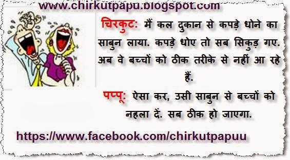 Funny Hindi Jokes - usi sabun se bachcho ko nehlade | Chirkut Papu
