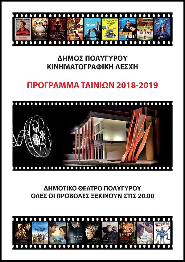 Πρόγραμμα προβολών 2018 - 2019
