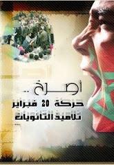 حركة 20 فبراير - تلاميذ الثانويات