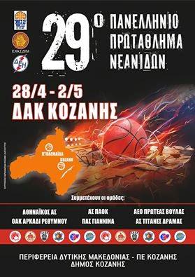 ΠΑΟΚ-Τιτάνες Δράμας για το Πανελλήνιο Νεανίδων λεπτό προς λεπτό στις 16:00 από την Κοζάνη-Ενημέρωση και για το παιχνίδι ΠΑΟΚ-Ηράκλειο του Πανελληνίου Εφήβων