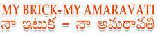 Amaravathi my brick my amravathi my brick my amravathi www.amaravati.gov.in