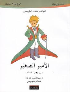 El Principito en árabe marroquí. 2ª edición. Traducido por Abderrahim Youssi