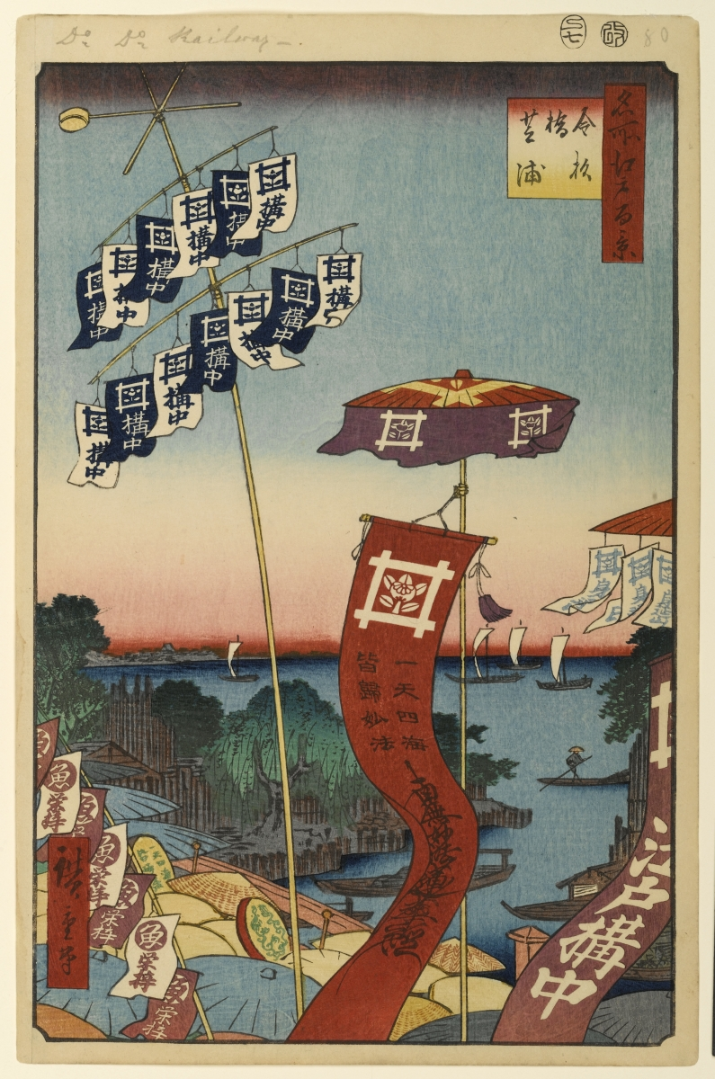 Doctor Ojiplático.Utagawa Hiroshige. Cien famosas vistas de Edo (名所江戸百景 Meisho Edo Hyakkei?). Otoño. Autumn