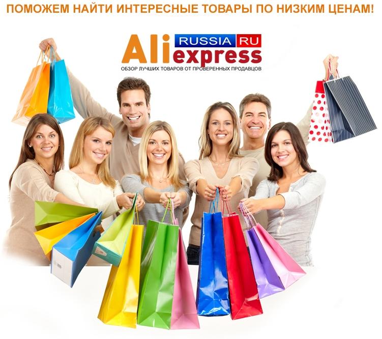 AliExpress - это оперативная покупка ВСЕХ нужных товаров в одном магазине!