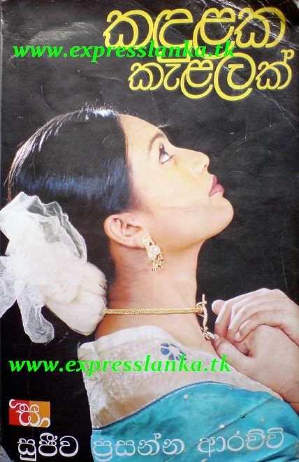 Sinhala Novels Mega Thread Page Elakiri Munity