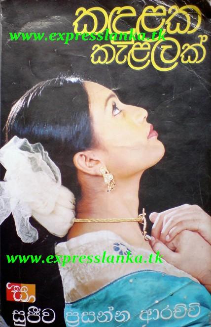 Kandhulaka Kelalak   Sujeewa Prasanna Arachchi   Sinhala Novels