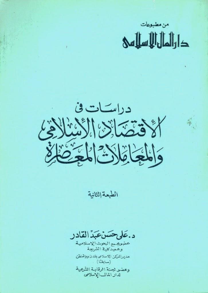 دراسات في الاقتصاد الإسلامي والمعاملات المعاصرة - علي حسن عبد القادر pdf