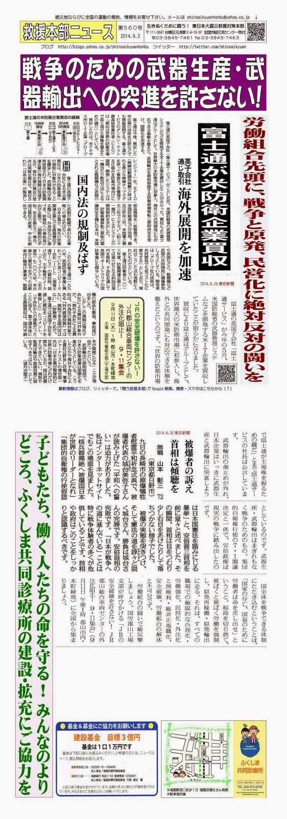 http://www.geocities.jp/shinsaikyuenhonbu/honbu560.pdf