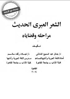 الشعر العبري الحديث مراحله وقضاياه