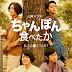 想吃雜燴麵 Chanpon Tabetaka - 日劇線上看 第9集 大結局