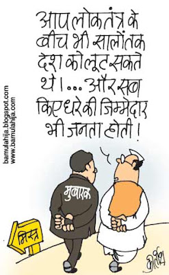 egypt cartoon, international cartoon, indian political cartoon, Current Affairs, corruption cartoon, corruption in india
