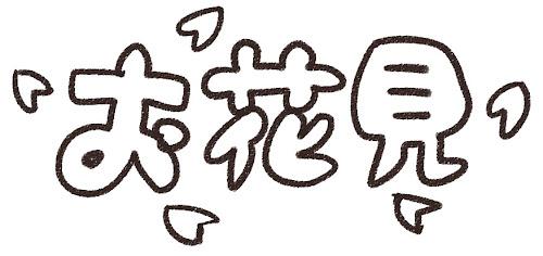 「お花見」のイラスト文字 白黒線画