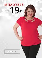 γυναικείες  μπλουζες μεγάλα μεγεθη