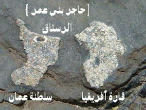 عجائب قدرة الله تعالى تتجلّى في الوادي بصخر ناري منحوت فيه بشكل طبيعي خريطتي سلطنة عمان وافريقيا