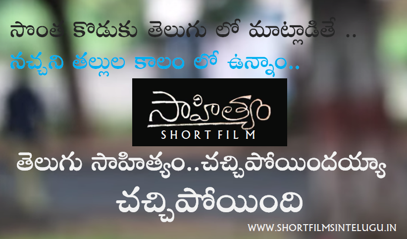 SAHITYAM Telugu Short Film By ARIF TMD