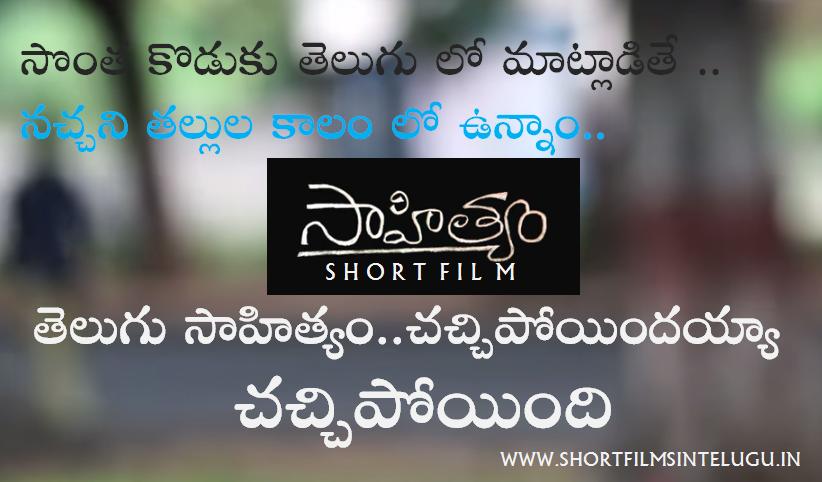 SAHITYAM Telugu Short Film By ARIF TMD