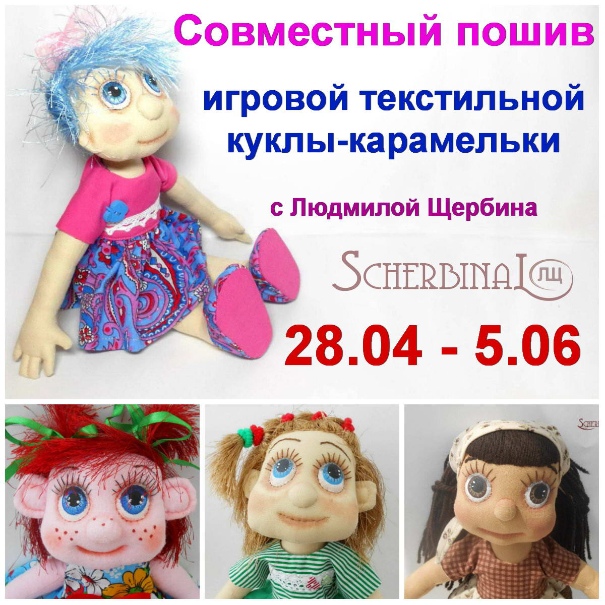 Совместный пошив куклы-карамельки