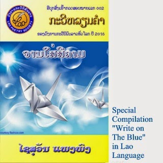 1st Lao Poetry Gold Medal compilation