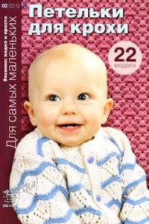 Вязание модно и просто № 2 2012 Для самых маленьких
