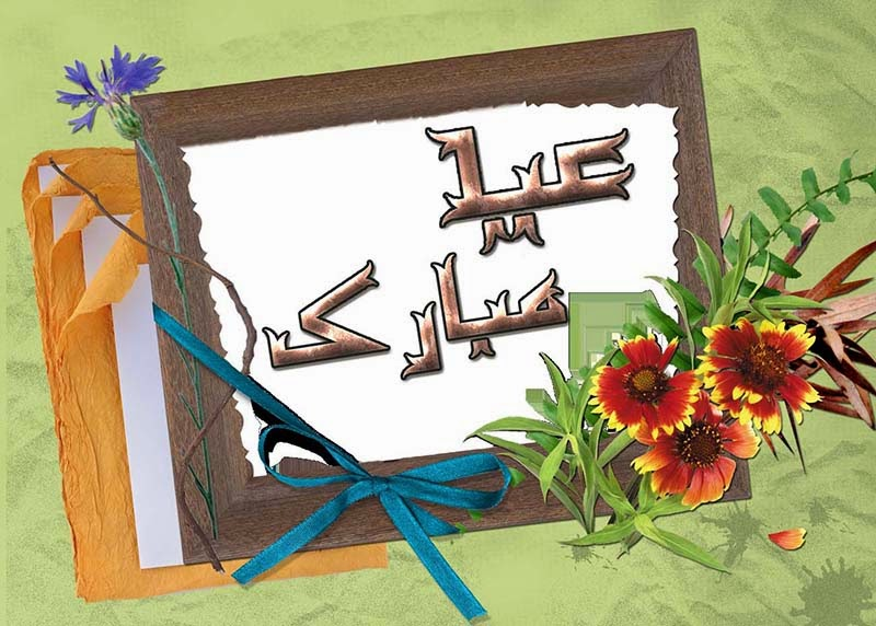 Eid ul Adha Mubarak Wishes Greeting Cards and eCards Images