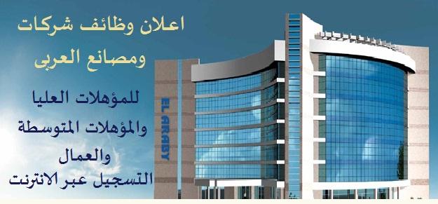 اعلان وظائف شركات ومصانع العربى لجميع المؤهلات - التسجيل الكترونياً حتى 30 / 9 هنا