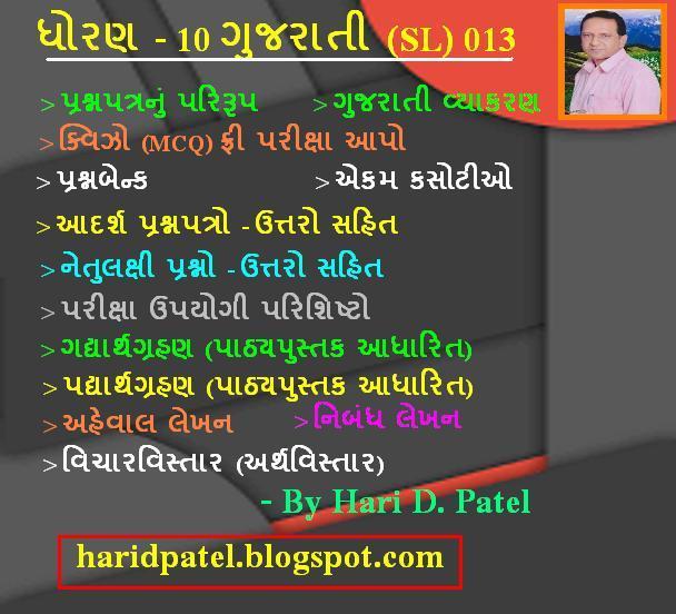 ગુજરાતી SL ધો-10