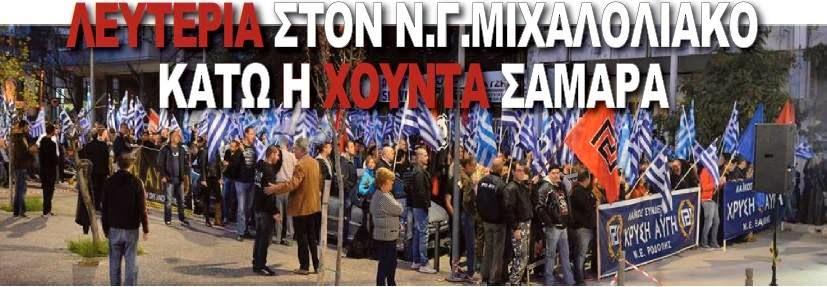 Κεντρική προεκλογική συγκέντρωση στην Θεσσαλονίκη. Κεντρικός ομιλητής: Νικόλαος Γ. Μιχαλολιάκος! Εσείς στα κανάλια σας κι εμείς στις πλατείες και στις φυλακές!