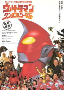 Revive! Ultraman The Movie
