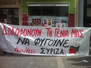 """Μάλλον για την """"κυβέρνηση"""" ΣΥΡΙΖΑΝΕΛ θα λένε!!!"""