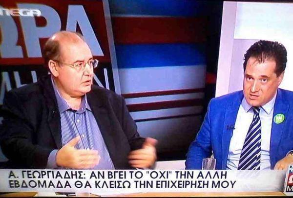 ΣΟΚ: Ο Άδωνις Γεωργιάδης κλείνει την επιχείρησή του!