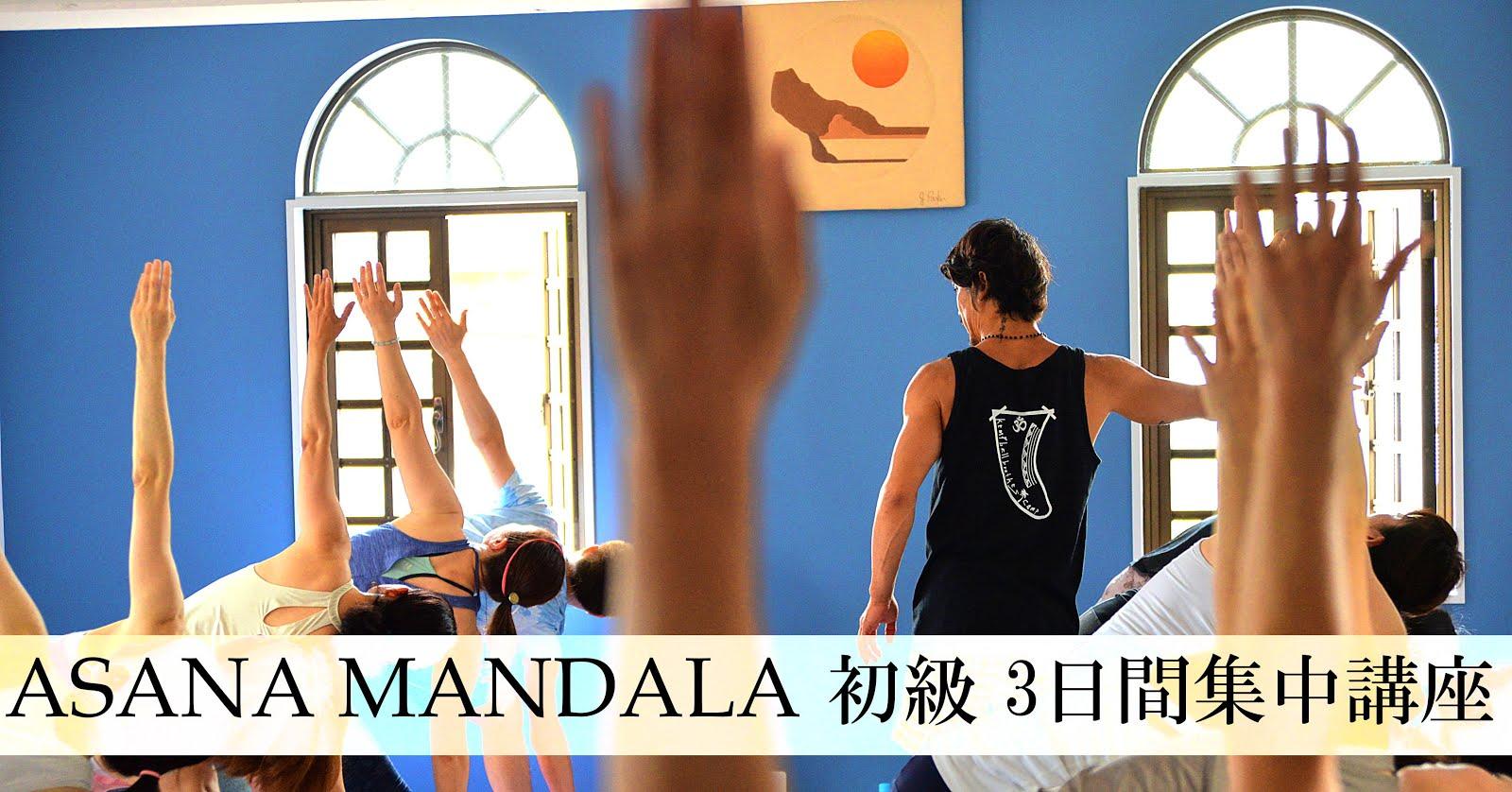 ◆10月19日20日21日◆ ASANA MANDALA 初級3日間集中講座/kazuya先生