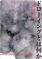 最新版「第6回展」発売中!