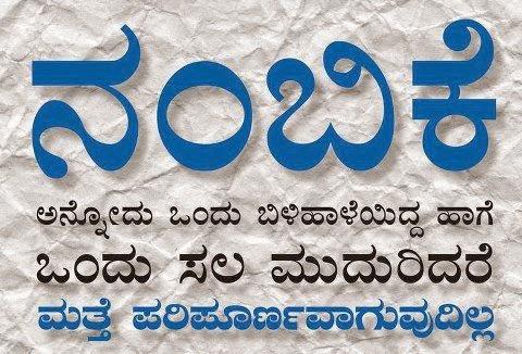 Kannada Sad Kavanagalu Labels: Kannada facebook wall photos , Kannada ...