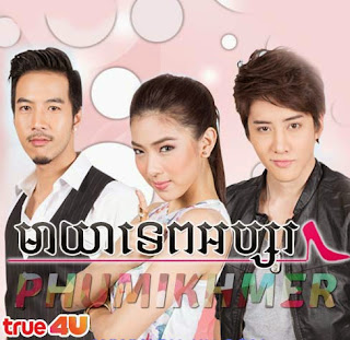Mea Yea Tep Apsor [18 Ep] Thai Drama Khmer Movie