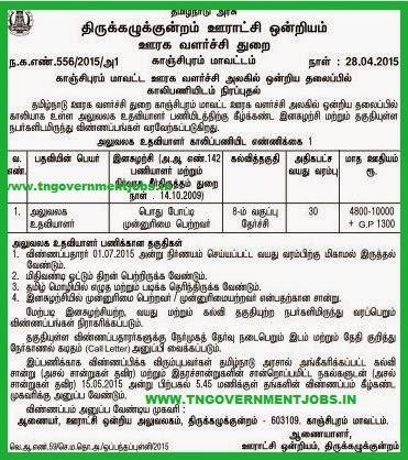 Thirukazhukundram Panchayat Union Recruitments (www.tngovernmentjobs.in)