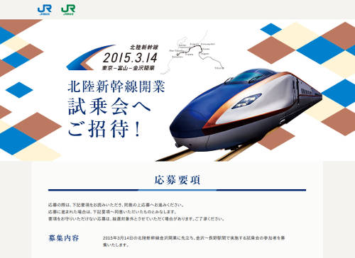 北陸新幹線開業 試乗会へご招待!
