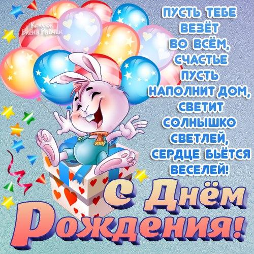Поздравление для девочки насти в день рождения