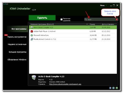 IObit Uninstaller v2.4.1.295 - Поиск программы