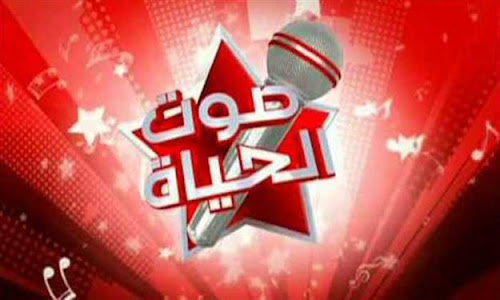 Sawt al Hayat Season 1 Episode 8
